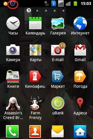 Как Сделать Скриншот Экрана В Андроид 4.0