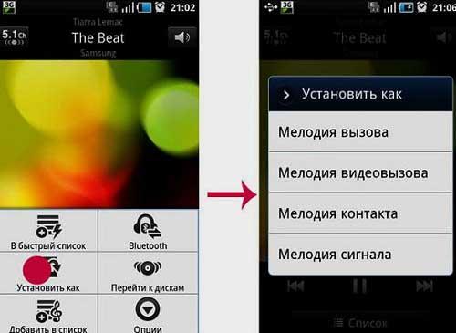 Установка мелодии на звонок андроид