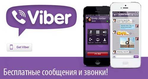 скачать приложение Viber бесплатно на телефон андроид - фото 4