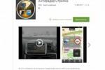 Android-antiradar-playmarket-page