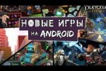 novue-igry-android